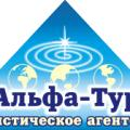 Туристическое агентство Альфа Тур, ООО